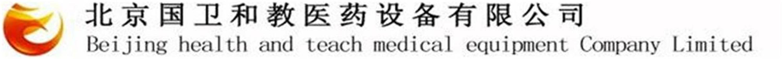 铝塑包装机,旋转式压片机,高效包衣机,中药制丸机,中药制药设备-北京国卫和教医药设备有限公司